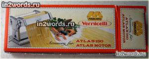 Лапша (спагетти, вермишель, soup noodles) на Marcato Atlas 150. Часть 3 - особенности мелкой работы.