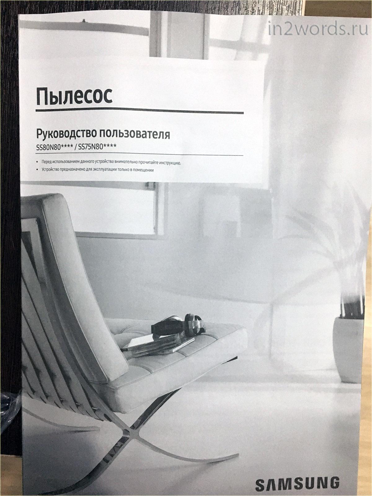 Обзор и отзыв на вертикальный пылесос PowerStick PRO Samsung SS80N8076KC серия VS8000. Часть 1 - первый взгляд, распаковка.