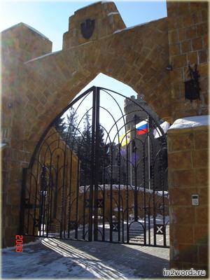 Замок коварства и любви в разные времена. Россия, Кисловодск.
