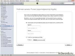 iPad 2 WiFi + 3G. Быстрый старт. Обзор и инструкции в деталях. Часть 2 - первый запуск.