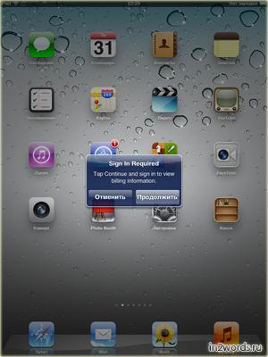 iPad 2 WiFi + 3G. Прошивка и восстановление работы, установка iOS 5.0 и её новинки